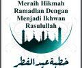 Teks Khutbah Idul Fitri 1442: Meraih Hikmah Ramadlan dengan Menjadi Ikhwan Rasulullah