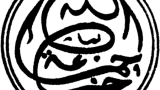 Talim Wilayah Jawa Barat Jumaditsani 1440 H