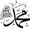 Karakter Ummat Muhammad Shallallahu 'Alaihi Wasallam